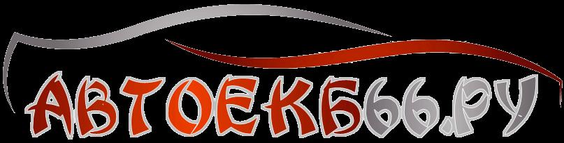АВТОСЕРВИС АВТОЕКБ66.РУ